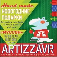 Новогодняя выставка ручного творчества ARTIZZAVR