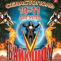 Meждународное Байк-Шоу 2019 пройдет в Севастополе: программа, билеты, маршрут колонны