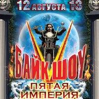 Байк-шоу Севастополь 2016 , программа, билеты