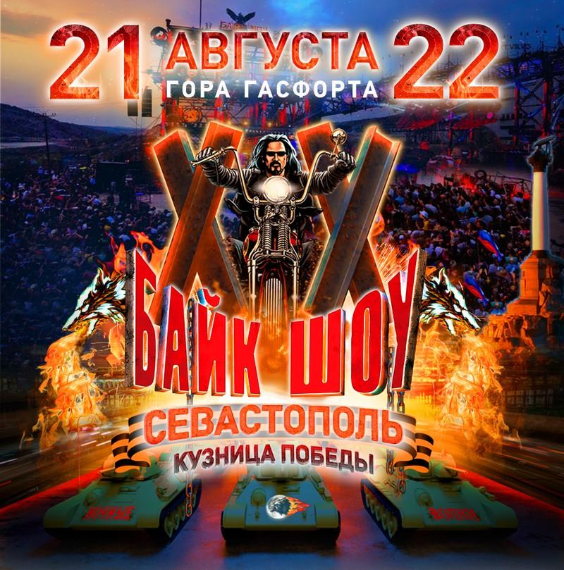 Байк Шой 2015 Севастополь