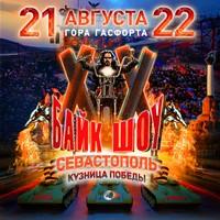 Байк-Шоу «Кузница Победы», Севастополь 2015 (программа, маршрут)