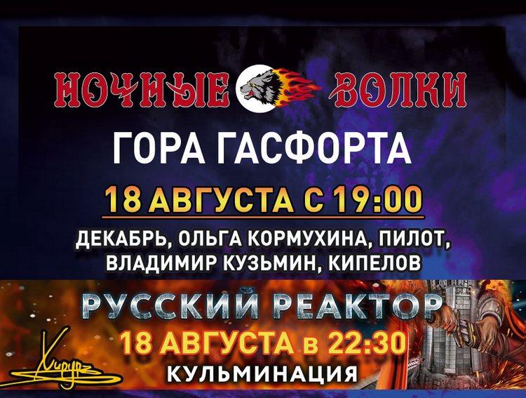Байк шоу Севастополь 2017