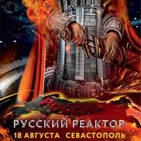 Байк-шоу Севастополь 2017 18-19 августа