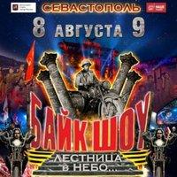 Байк-шоу 2020 в Севастополе - Крах Вавилона: программа, билеты, место провидения