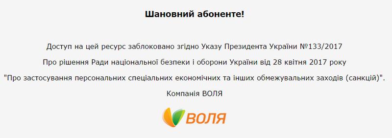 Блокировка Яндекса и ВК в Севастополе
