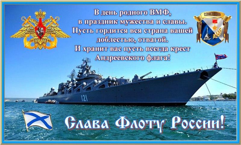 Поздравление на День ВМФ