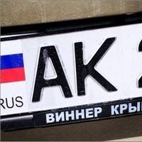 Жители Крыма и Сеастополя могут перегистрировать Украинские гос. знаки через интернет