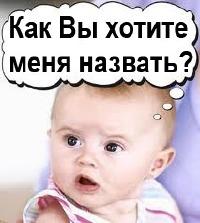 Имена детей в Севастополе