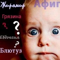 Самые необчные имена детей по данным Московских ЗАГСов