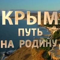 Фильм «Крым. Путь на Родину» (Видео онлайн)