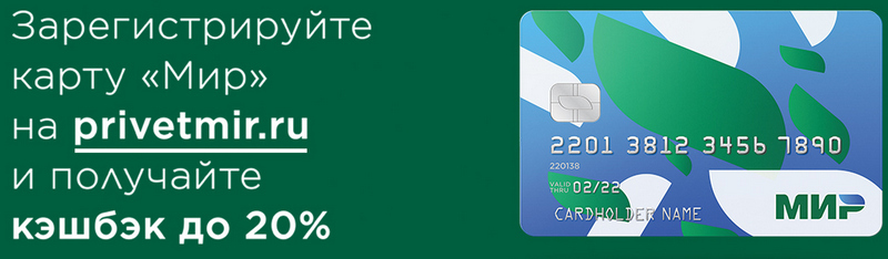 Cash back ПС МИР