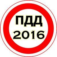 Изменения в ПДД 2016 года: опасный водитель и оплата половины штрафа