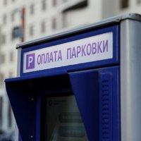 Введение платных парковок в центре Севастополя неизбежно!