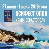ПСИФЕСТ пройдет в Севастополе с 27 июня по 1 июля 2019 года