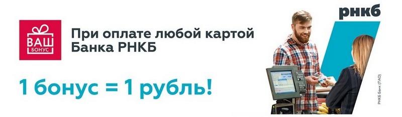 Кешбек РНКБ