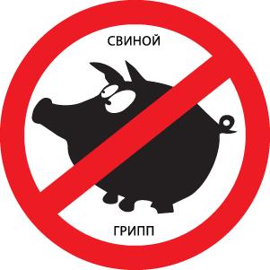 Свиной грипп добрался до Севастополя - первые жертвы