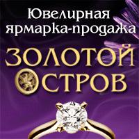 В Севастополе состоится крупнейшая на Крымском полуострове всероссийская ювелирная выставка-ярмарка «ЗОЛОТОЙ ОСТРОВ».