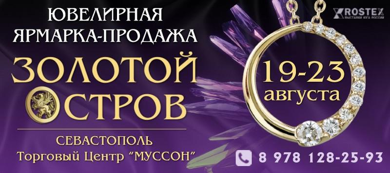 Ярмарка - продажа Золотой Остров - Севастополь