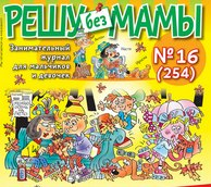 Детский журнал «Решу без мамы» появился на Украине