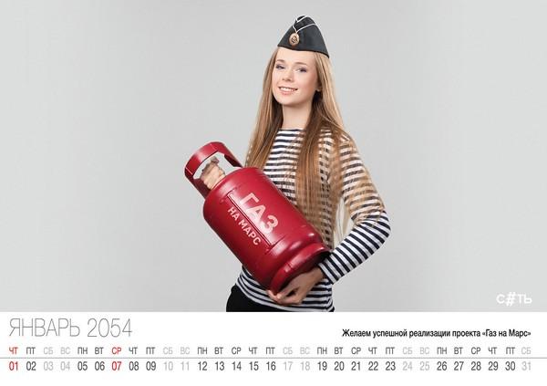 Севастопольские дочери офицеров путинский календарь