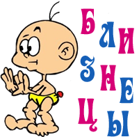 Детский гороскоп для Близнецов (21.05 – 21.06)