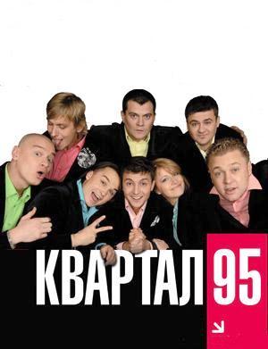 «95 Квартал» выступит Севастополе.