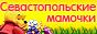 Севастопольский женский форум