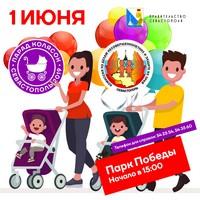 Программа парада колясок 1 июня 2019 в Севастополе