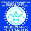 Достижения космонавтики -для детей