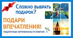 Необычные подарки в Крыму