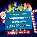 Карамельная фабрика Севастополь