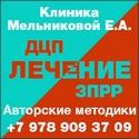 Клиника ДЦП Севастополь
