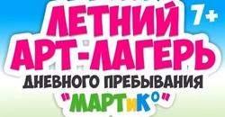 АРТ-лагерь МартиКо