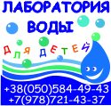 Лаборатория водя для детей