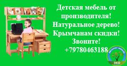 Детские парты от производителя