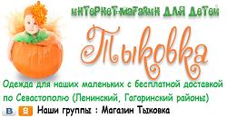 Магазин для детей Тыковка